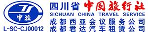 四川省中国旅行社