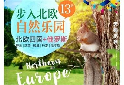 【五星卡塔尔航空】自然乐园—— 芬兰+瑞典+丹麦+挪威北欧四国+俄罗斯+爱沙尼亚13天(4人以上可独立成团,单团另议)