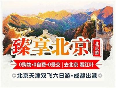 【臻享】-北京+天津两地双飞6日游,成都出发