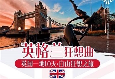 【一价全含+CA国航直飞伦敦】-英国一地10日自由狂想之旅(4人以上可独立成团,单团另议)