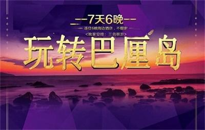 【直飞-印尼狮子航空】-玩转巴厘岛7天6晚深度游,万博手机版登录官网万博manbext网页版