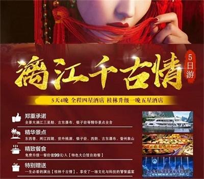 【漓江千古情】桂林+漓江双飞5manbext万博官方