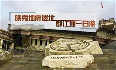 映秀地震遗址+都江堰纯玩一日游,成都出发