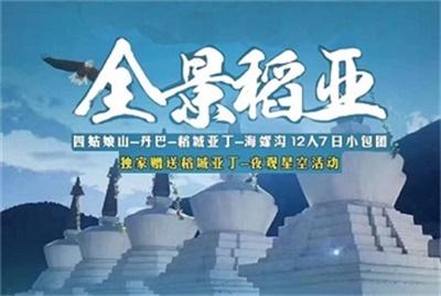 【全景稻亚】四姑娘山+稻城亚丁+海螺沟+丹巴7manbext万博官方(12人精品小包团)