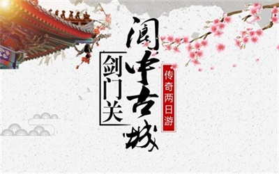国家双5A风景区,剑门关+阆中古城两manbext万博官方,万博手机版登录官网万博manbext网页版
