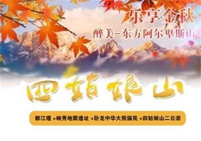 都江堰+映秀地震遗址+卧龙中华大熊猫苑+ 四姑娘山二manbext万博官方(零自费 一价全包)