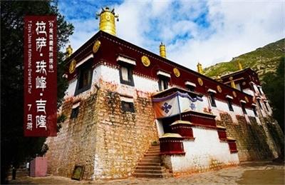 7 Days Lhasa to Kathmandu Overland Tourr  ——Reception of foreign guests【拉萨+珠峰+吉隆7manbext万博官方-外宾西藏散拼接待】