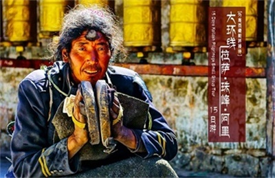 15 Days Kailash Pilgrimage Small Group Tour ——Reception of foreign guests【拉萨+珠峰+阿 里 15manbext万博官方-外宾西藏散拼接待】