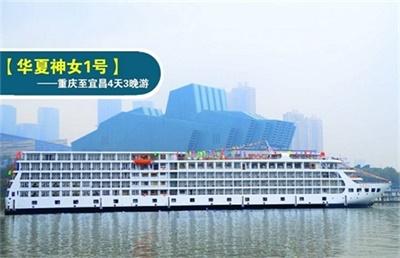 【华夏神女1号豪华游轮】-重庆至宜昌4天3晚游(下水)