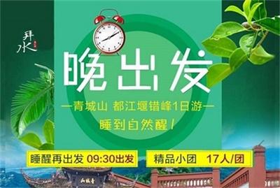 青城山+都江堰错峰1manbext万博官方【晚万博manbext网页版】