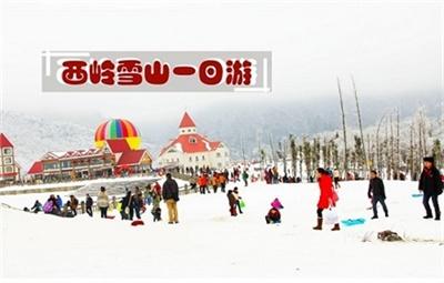 冰雪世界-西岭雪山纯玩一manbext万博官方