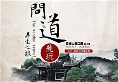 【养身问道】-青城山、都江堰一manbext万博官方--高端精品线路