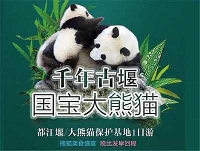 都江堰+大熊猫保护基地1manbext万博官方(团型可选择、晚万博manbext网页版早回程)