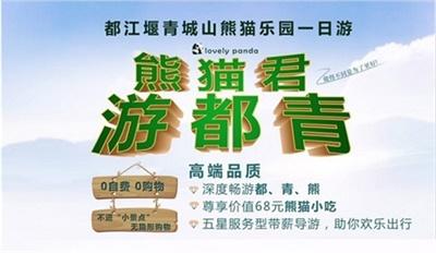 万博手机版登录官网青城山、都江堰、熊猫乐园纯玩一manbext万博官方(万博手机版登录官网三环内包接)
