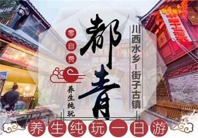 都江堰+青城山+街子古镇一manbext万博官方(养生纯玩)