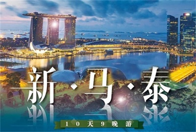 【泰航白班往返】-新加坡+马来西亚+泰国10天9晚尊享品质深度游,万博手机版登录官网万博manbext网页版