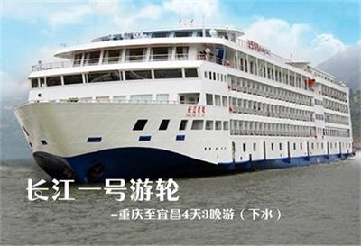 【长江一号游轮】-重庆至宜昌4天3晚游(下水)