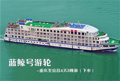 【蓝鲸号游轮】-重庆至宜昌4天3晚游(下水)