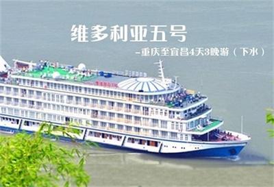 【维多利亚五号游轮】-重庆至宜昌4天3晚游(下水)