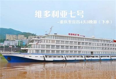 【维多利亚七号游轮】-重庆至宜昌4天3晚游(下水)
