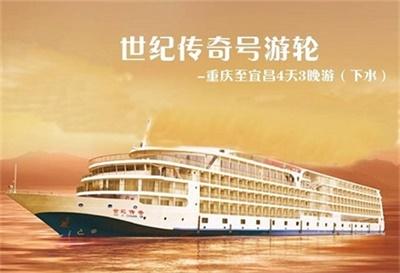 【世纪传奇号游轮】-重庆至宜昌4天3晚游(下水)