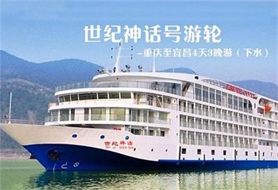 【世纪神话号游轮】-重庆至宜昌4天3晚游(下水)