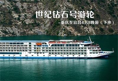 【世纪钻石号游轮】-重庆至宜昌4天3晚游(下水)