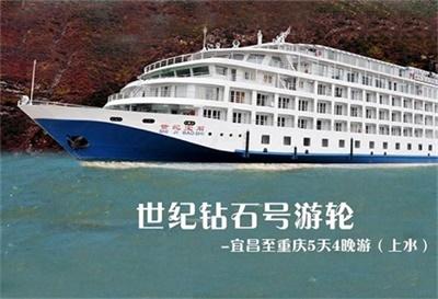 【世纪宝石号游轮】-宜昌至重庆5天4晚游(上水)
