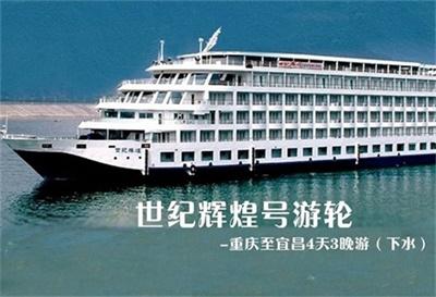 【世纪辉煌号游轮】-重庆至宜昌4天3晚游(下水)