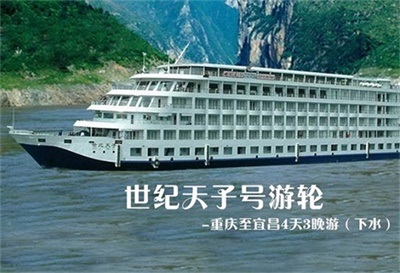 【世纪天子号游轮】-重庆至宜昌4天3晚游(下水)