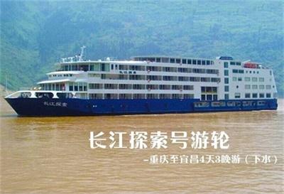 【长江探索号游轮】-重庆至宜昌4天3晚游(下水)