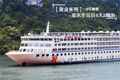 【三峡黄金系列2号游轮】-重庆至宜昌4天3晚游(下水)
