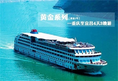 【三峡黄金系列1号游轮】-重庆至宜昌4天3晚游(下水)