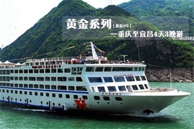 【三峡黄金系列3号游轮】-重庆至宜昌4天3晚游(下水)