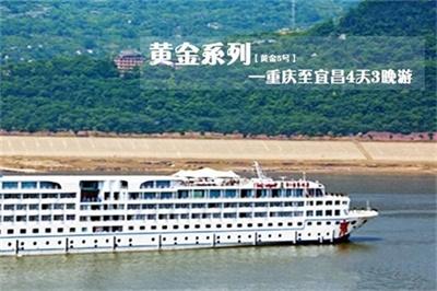 【三峡黄金系列5号游轮】-重庆至宜昌4天3晚游(下水)