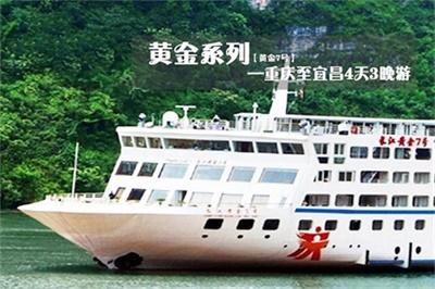 【三峡黄金系列7号游轮】-重庆至宜昌4天3晚游(下水)