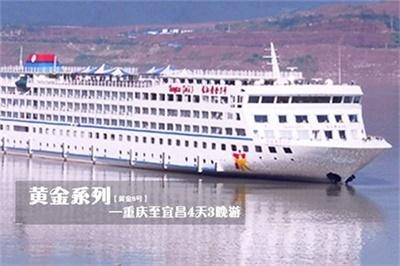 【三峡黄金系列8号游轮】-重庆至宜昌4天3晚游(下水)