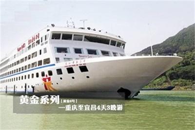 【三峡黄金系列6号游轮】-重庆至宜昌4天3晚游(下水)