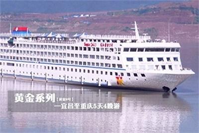 【三峡黄金系列8号游轮】-宜昌至重庆5天4晚游(上水)