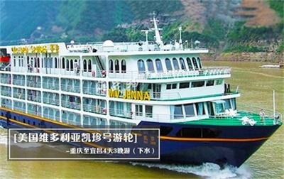 【美国维多利亚凯珍号游轮】-重庆至宜昌4天3晚游(下水)