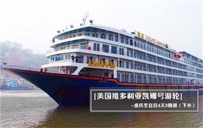 【美国维多利亚凯娜号游轮】-重庆至宜昌4天3晚游(下水)