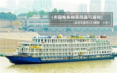 【美国维多利亚凯蕾号游轮】-宜昌至重庆5天4晚游(上水)