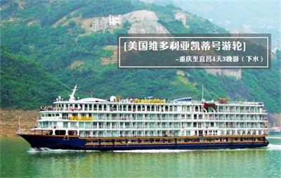 【美国维多利亚凯蒂号游轮】-重庆至宜昌4天3晚游(下水)