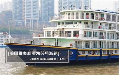 【美国维多利亚凯莎号游轮】-重庆至宜昌4天3晚游(下水)