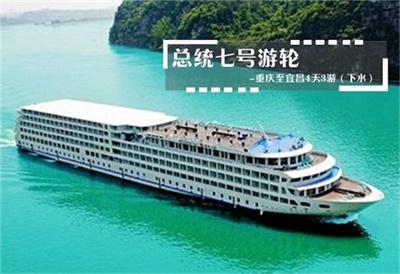 【总统七号游轮】-重庆至宜昌4天3晚游(下水)