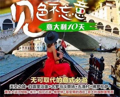 【中国国际航空】丰采逍遥游~意大利一地10日深度游(四人以上可独立成团)