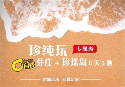 【珍纯玩】芽庄+珍珠岛6天5晚专属游,万博手机版登录官网万博manbext网页版