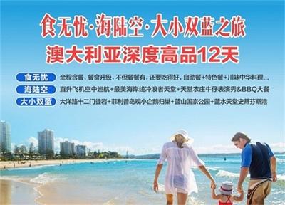 【国航-海陆空•食无忧•大小双蓝】-澳大利亚一地深度12manbext万博官方