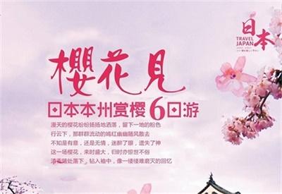 【MU东方航空】-日本本州赏樱全景6manbext万博官方(名古屋进出)