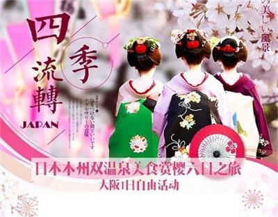 【NH全日空航】-四季流转&樱花季:日本本州全景温泉赏樱6日の旅
